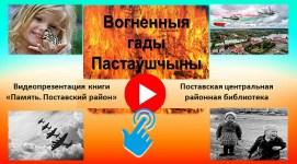 Вогненныя гады Пастаўшчыны