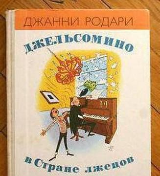 Дж. Родари «Джельсомино в Стране лжецов»