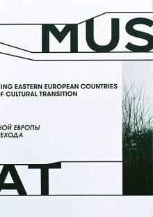 Musee-immediat-essarter-1