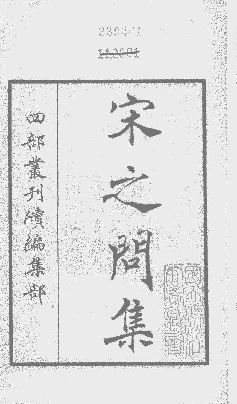 《四部叢刊續編》本《宋之問集》 (圖書館) - 中國哲學書電子化計劃