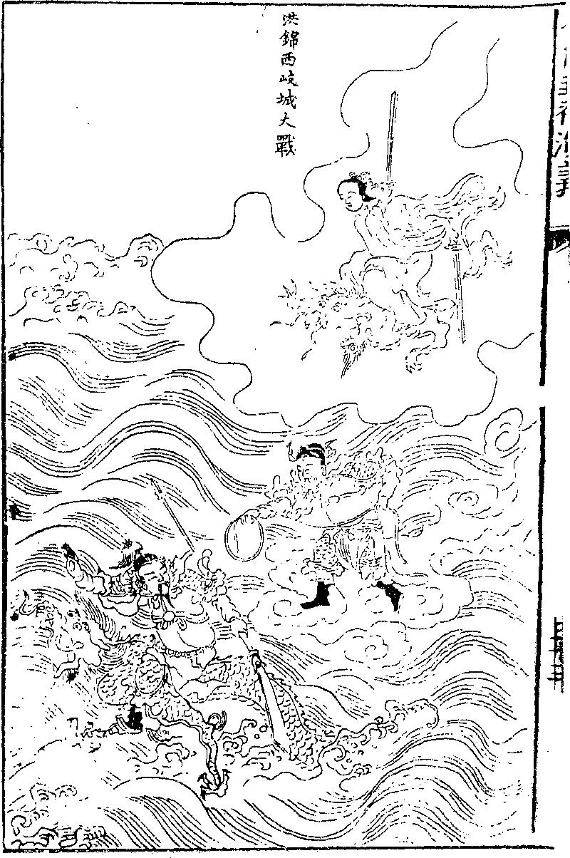 封神演義 : 洪錦西岐城大戰 - Chinese Text Project