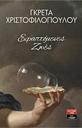 Παρουσίαση του βιβλίου «Εφαπτόμενες ζωές» της Γκρέτας Χριστοφιλοπούλου