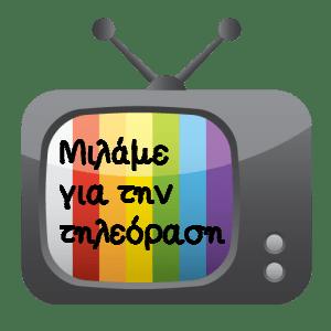 «Τέρμα η Τηλεόραση»