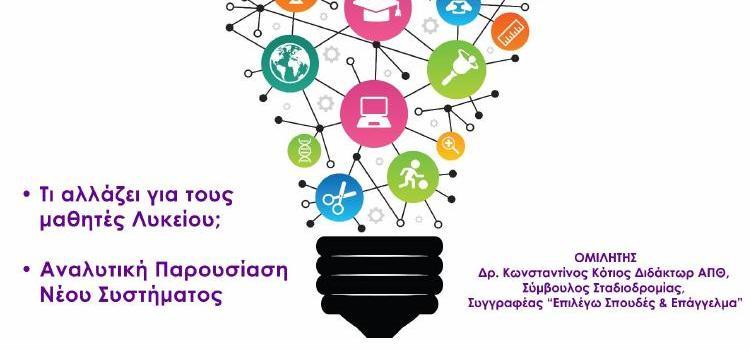Ενημερωτική ομιλία με θέμα τις Αλλαγές στο Λύκειο και το νέο Σύστημα Εισαγωγής στην Τριτοβάθμια Εκπαίδευση.