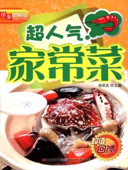 Cover of Super popular home dishes