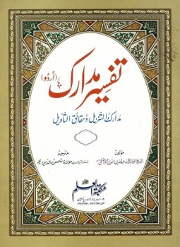 Tafseer Madarik Urdu Translation Pdf Download