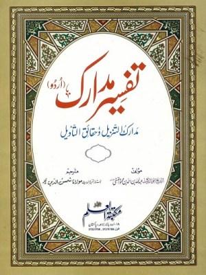 Tafseer Madarik Urdu By Abu Hafs Umar Al Nasafi Pdf
