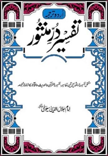 Tafseer Durre Mansoor Urdu Pdf Download Free