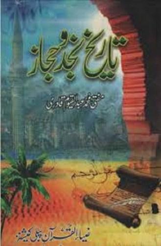 Tareekh Najd O Hijaz Urdu Pdf Free Download