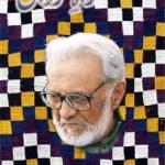 Rah E Rawan by Bano Qudsia Download Pdf