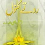 Rotay Kanwal By Aslam Rahi M.A Pdf Download