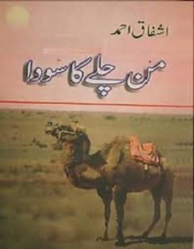 Man Chalay Ka Sauda by Ashfaq Ahmed Download Pdf