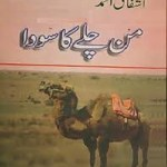 Man Chalay Ka Sauda By Ashfaq Ahmed Pdf Download