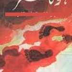 Lahoo Ka Safar Novel By Tariq Ismail Sagar Pdf
