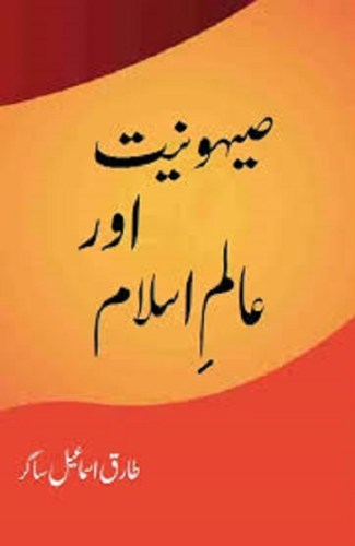 Sehooniyat Aur Alam e Islam by Tariq Ismail Sagar Download Pdf