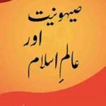 Sehooniyat Aur Alam e Islam By Tariq Ismail Sagar