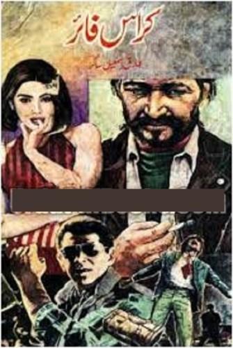 Cross Fire by Tariq Ismail Sagar Download Pdf