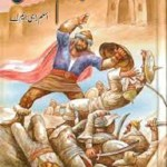 Abu Muslim Khorasani By Aslam Rahi M.A Pdf Download