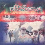 Balochistan Ka Aatish Fishan By Tariq Ismail Sagar Pdf