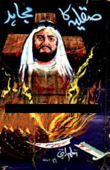 Saqlia Ka Mujahid by Aslam Rahi Download Free Pdf