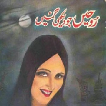 Roohain Jo Dekhi Gayi By Aslam Rahi M.A Pdf