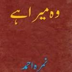 Wo Mera Hai Novel By Nimra Ahmed Download Pdf