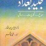 Junaid e Baghdad By Dr Ali Hassan Abdul Qadir Pdf