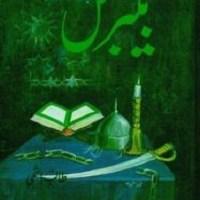 Al Malik Ul Zahir Baibars By Talib Hashmi Pdf