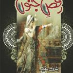 Raqs e Junoon Novel By Bushra Saeed Pdf