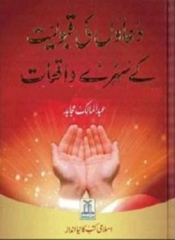 Duaon Ki Qabooliat Ke Sunehray Waqiyat Download Free Pdf
