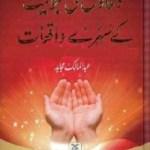 Duaon Ki Qabooliat Ke Sunehray Waqiyat Pdf