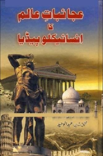 Ajaibat e Aalam Ka Encyclopedia by Abdul Waheed Download Free Pdf