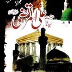 Hazrat Syedna Ali Al Murtaza By Abdul Khaliq Tawakli Pdf