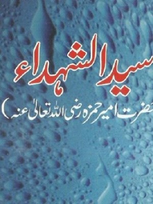 Syed ul Shohada Ameer Hamza By Abdul Hakeem Sharaf Pdf
