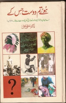Hue Tum Dost Jis Kay By Dr Haqi Haq Pdf Download