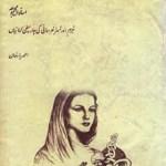 Jinnat Ke Darbar Main By Ahmad Yar Khan Pdf Download