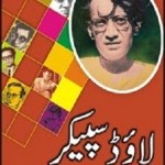 Loud Speaker By Saadat Hasan Manto Pdf Download