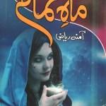Mah e Tamam Novel By Amna Riaz Pdf Download