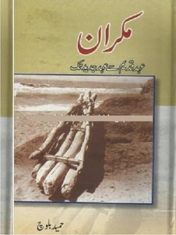 Makran by Dr. Hameed Baloch Download Free Pdf
