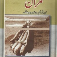 Makran By Dr Hameed Baloch Pdf Free Download