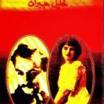 Mohabbat Ke Khatoot By Khalil Jibran Pdf Download