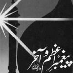 Paighambar e Azam O Aakhir By Naseer Ahmed Nasir Pdf