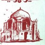 Siyar ul Auliya By Syed Muhammad Bin Mubarak Kirmani Pdf