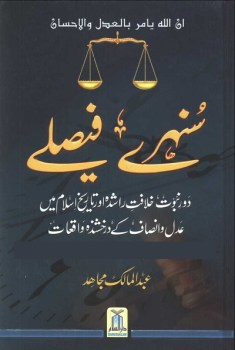 Sunehray Faislay by Abdul Malik Mujahid Download Free Pdf