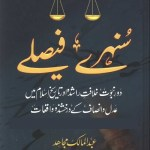 Sunehray Faislay By Abdul Malik Mujahid Pdf Download