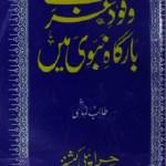 Wafood e Arab Bargah e Nabvi Main By Talib Hashmi Pdf