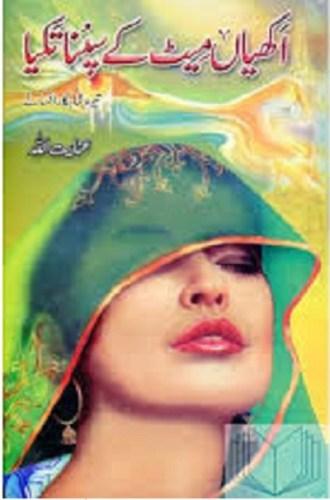 Akhiyan Meet Ke Sapna Takya By Inayatullah Pdf Download