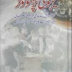 Yahoodi Protocols Urdu Translation By Yahya Khan Pdf