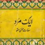 Ek Mard By Saadat Hasan Manto Pdf Free Download