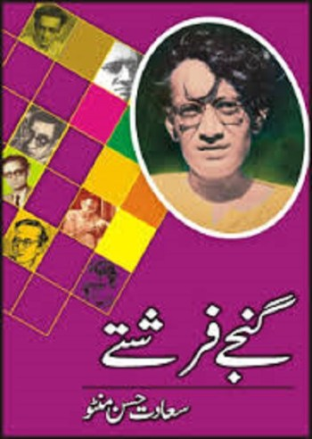 Ganjay Farishtay by Saadat Hasan Manto Download Free Pdf